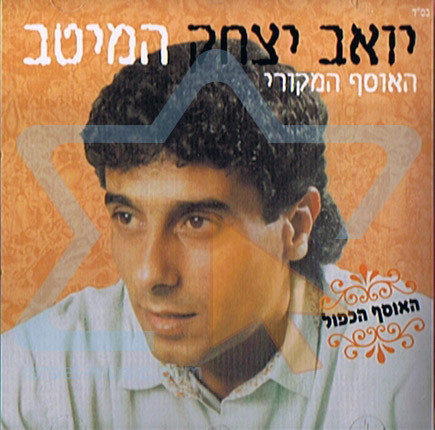The Best - Original Recordings Di Yoav Yitzhak