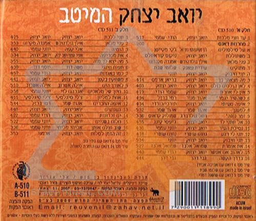 The Best - Original Recordings by Yoav Yitzhak