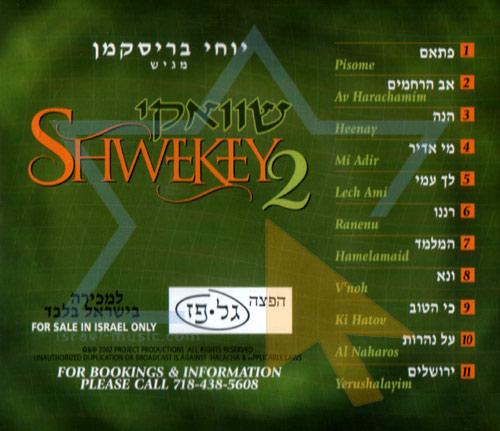שוואקי 2 - יעקב שוואקי