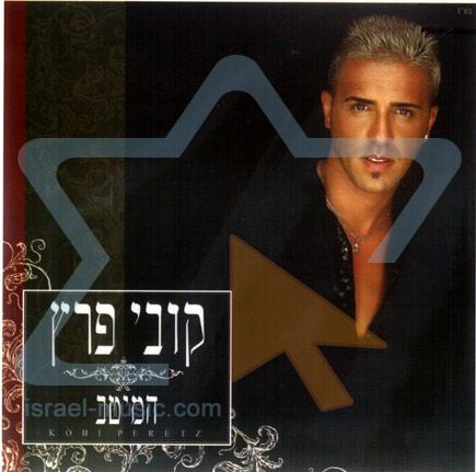 The Best - Kobi Peretz