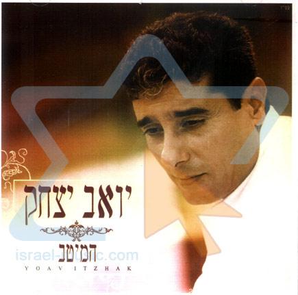 The Best by Yoav Yitzhak