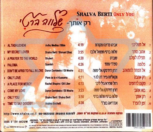Only You by Shalva Berti
