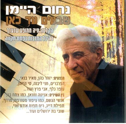 Nachum Heiman - 70th Anniversary لـ Various