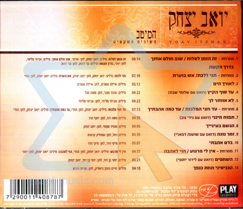 The Best of - The Slow Songs by Yoav Yitzhak