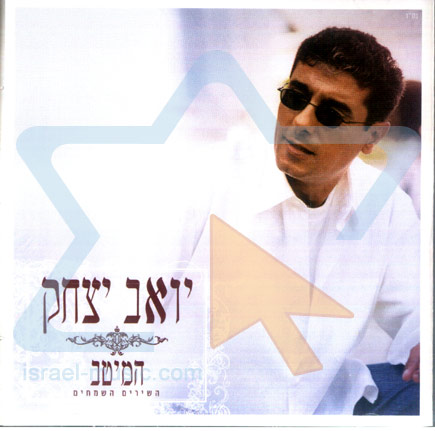 The Best - The Happy Songs by Yoav Yitzhak