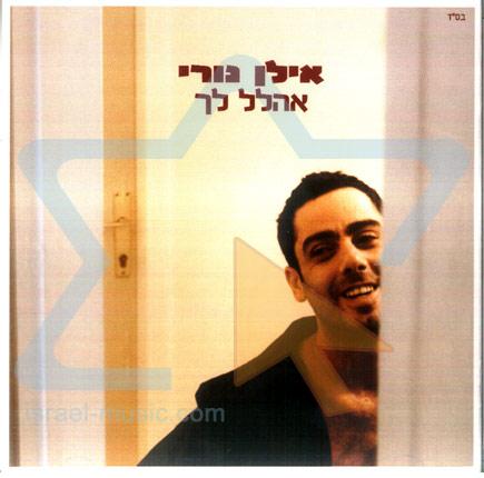 I Praise to You by Ilan Nuri