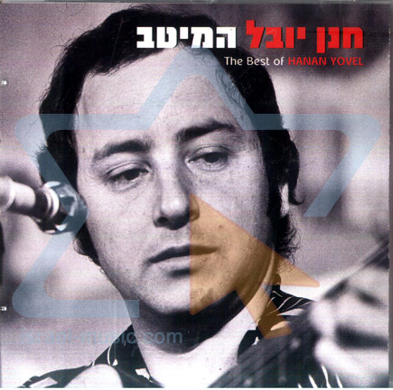 The Best of Hannan Yovel - Chanan Yovel