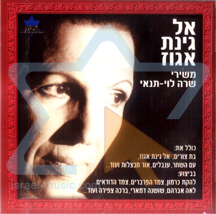 El Ginat Egoz - The Songs of Sara Levi-Tanay by Various