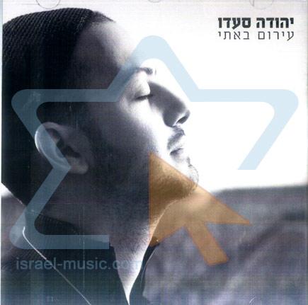Born Naked Par Yehuda Saado