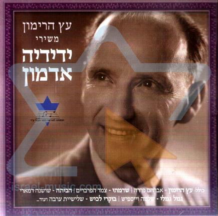 Etz Ha'rimon - The Songs of Yedidiah Admon by Various