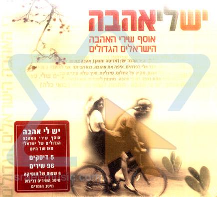 Yesh Li Ahava 1 Di Various