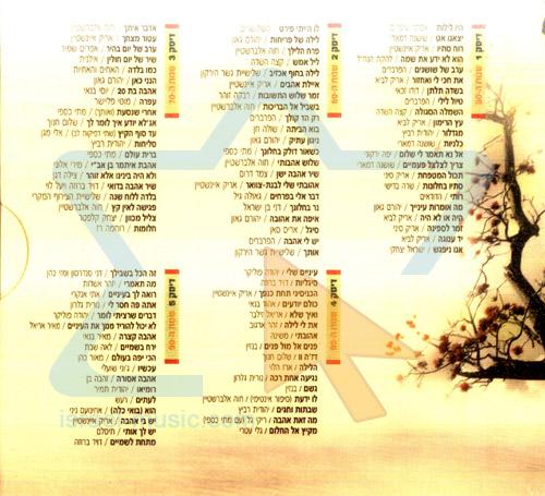 Yesh Li Ahava 1 by Various