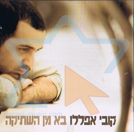 Ba Min Hashtika by Kobi Aflalo