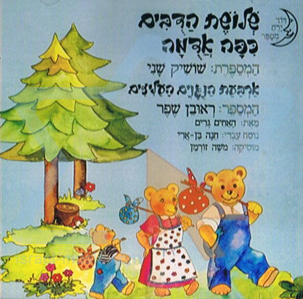 The 3 Bears / Little Red Riding Hood / the 4 Musicians by Reuven Sheffer