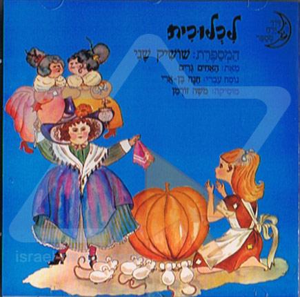 Cinderella by Shoshana (Shoshik) Shani