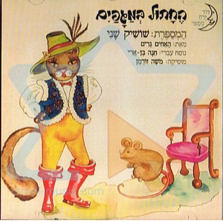 Puss in Boots by Shoshana (Shoshik) Shani