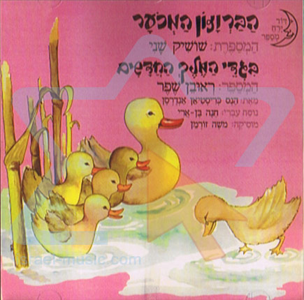 The Ugly Duckling / the Emperor's New Clothes by Reuven Sheffer