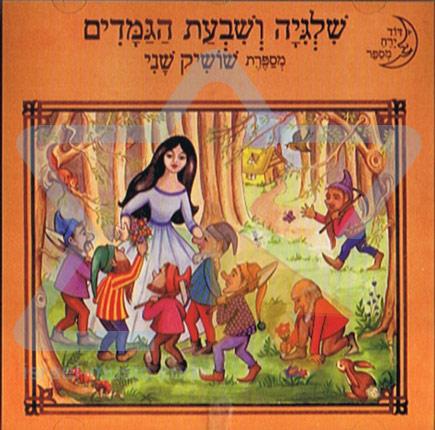 Snow White and the Seven Dwarfs by Shoshana (Shoshik) Shani