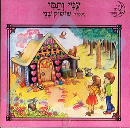 Hansel & Grettel by Shoshana (Shoshik) Shani