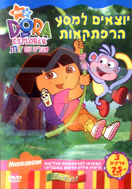 The Adventures Journey by Dora the Explorer