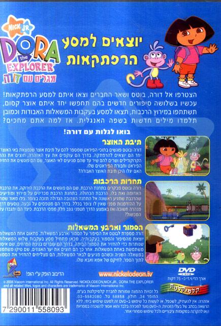 The Adventures Journey by Dora the Explorer