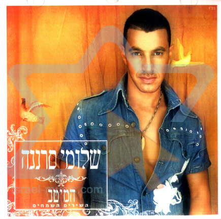 The Best - The Happy Songs by Shlomi Saranga
