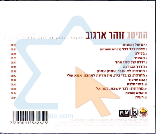 The Best of Zohar Argov by Zohar Argov