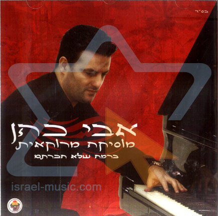 Morrocan Music by Avi Cohen