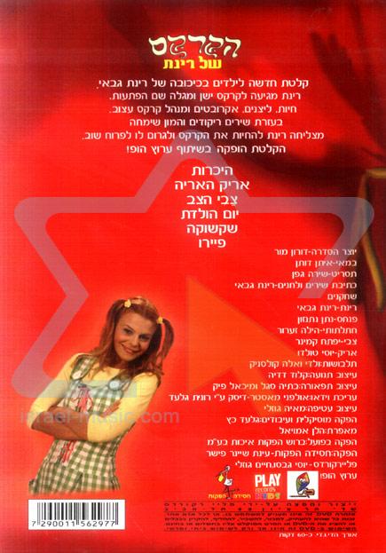 הקרקס של רינת - חלק 1 - רינת גבאי