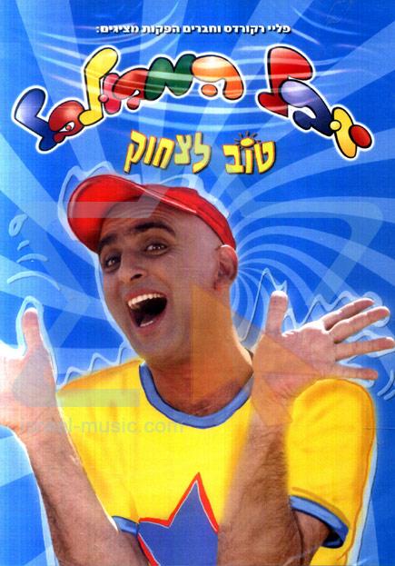 Youval Hameboulbal - It's Good to Laugh Par Yuval Hamebulbal