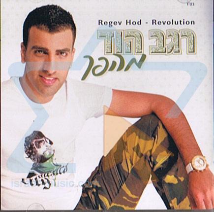 Revolution के द्वारा Regev Hod