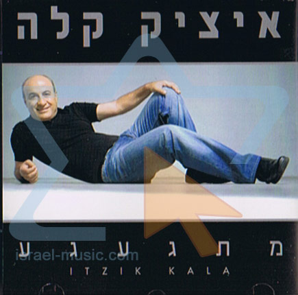 Missing by Itzik Kala