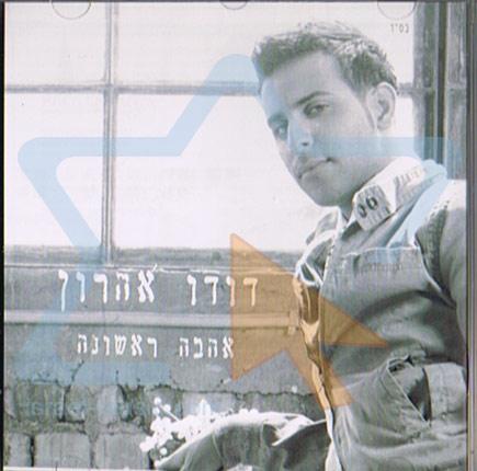 First Love Par Dudu Aharon