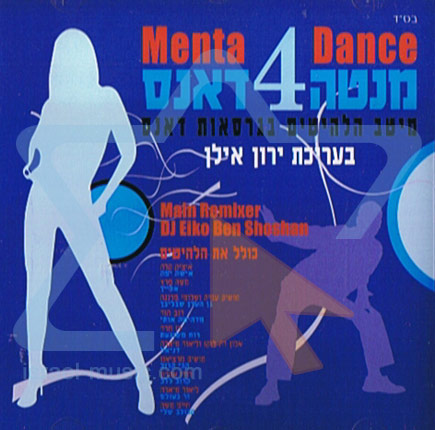 Menta Dance 4 by Various