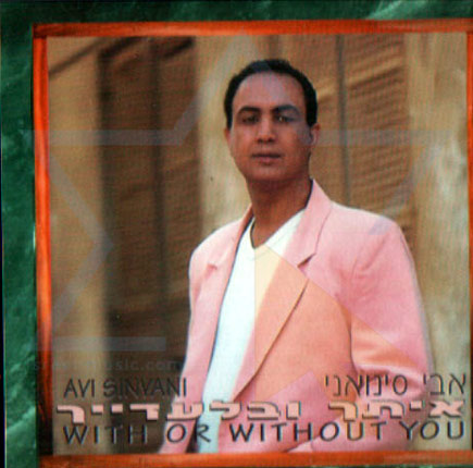 With Or Without You Par Avi Sinvani