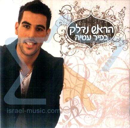 Harosh Nidlak by Kfir Atia