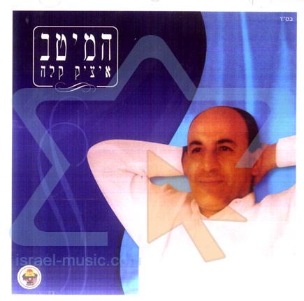 The Best of Itzik Kalla - Vol. 2 by Itzik Kala