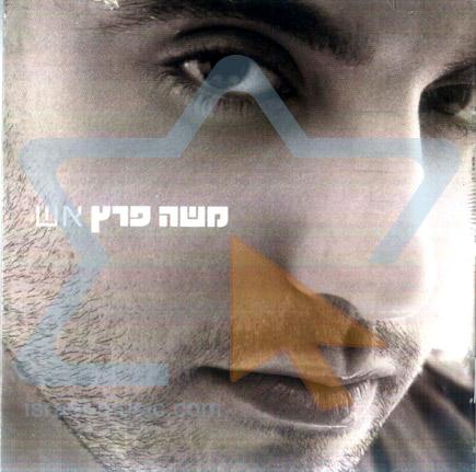 Fire - Moshe Peretz