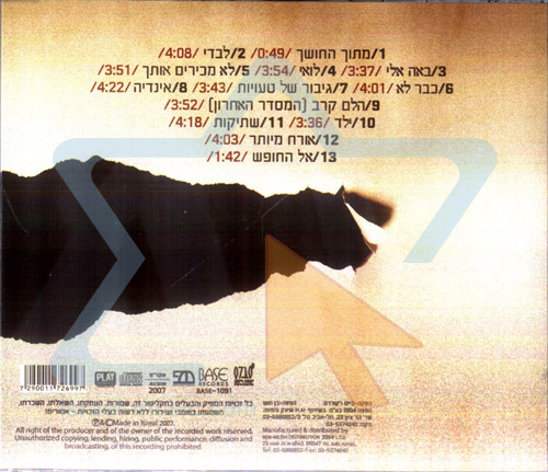 Alone - Harel Moyal