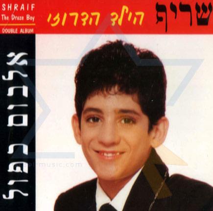 The Druse Boy - Sharif