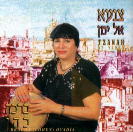Tzanah of Yemen Par Bracha (Cohen) Ovadia