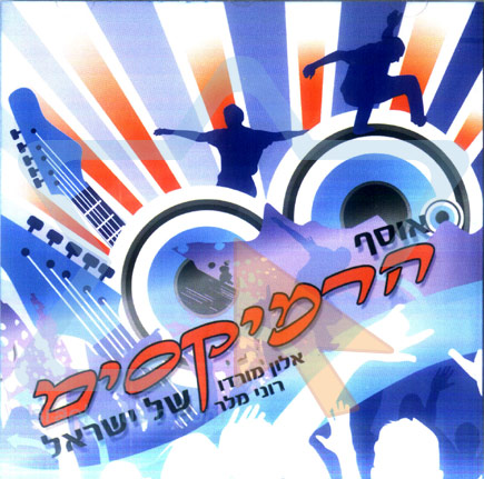 Israel Remix Collection Di Various