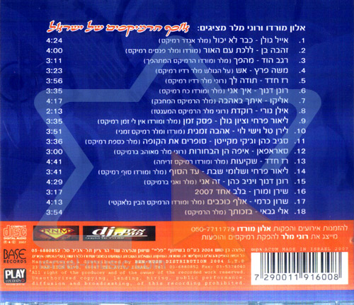 Israel Remix Collection by Various