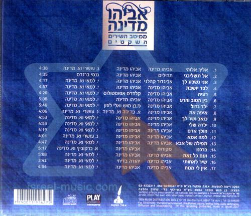 The Best - The Quiet Songs Par Avihu Medina