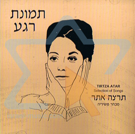 Tirza Atar - Selection of Songs Di Various
