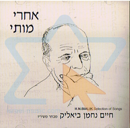 Haim Nachman Bialik - Selection of Songs Di Various