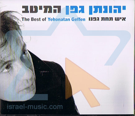 The Best Of Yehonatan Geffen Di Jonathan Geffen