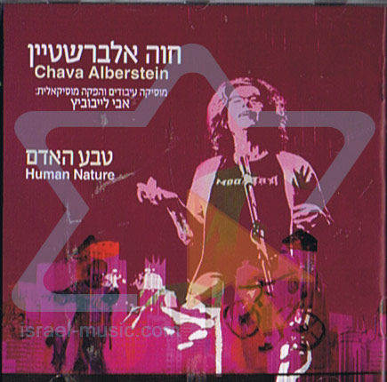 Human Nature by Chava Alberstein
