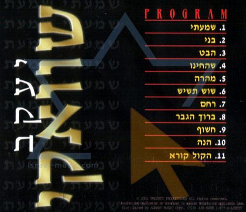 Shwekey 1 لـ Yaakov Shwekey