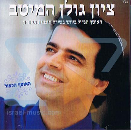 The Best - Original Recordings Par Zion Golan